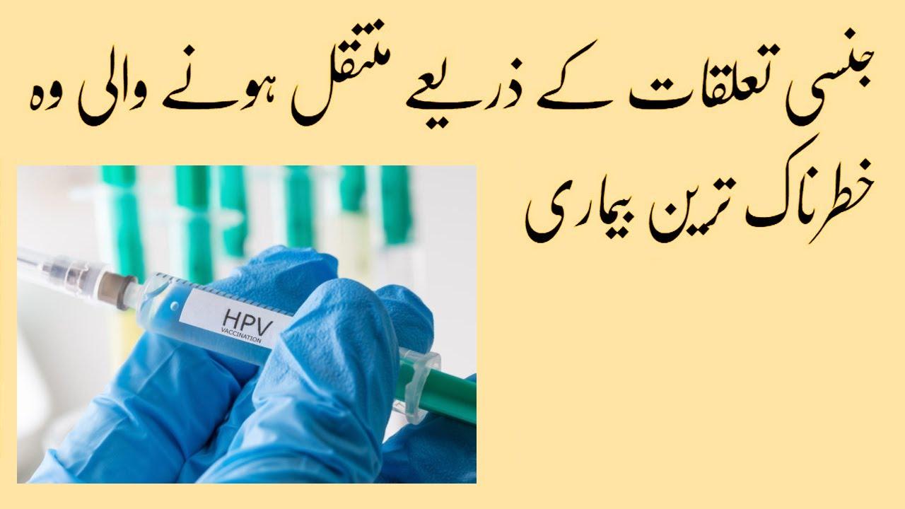 hpv meaning in urdu