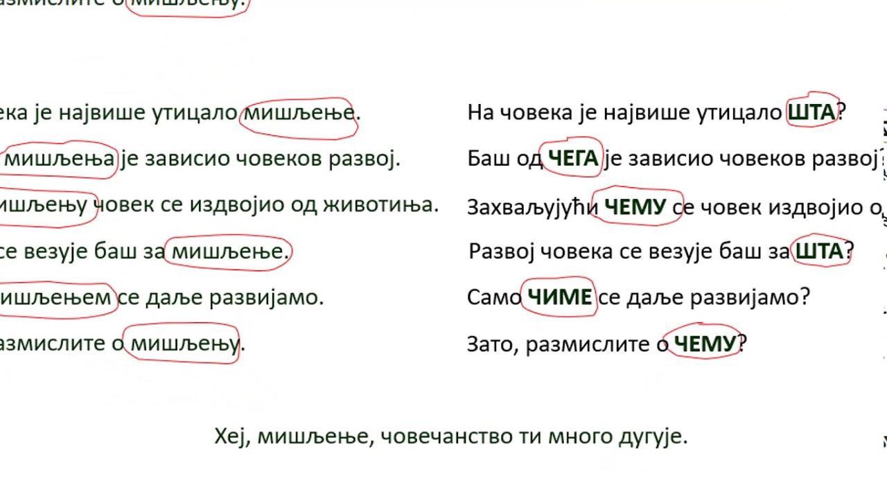 Srpski jezik testovi za peti razred padezi, Srpski Peti Razred Kontrolni