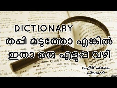 Papilloma meaning malayalam dictionary. Tratament pentru virusul papiloma uman